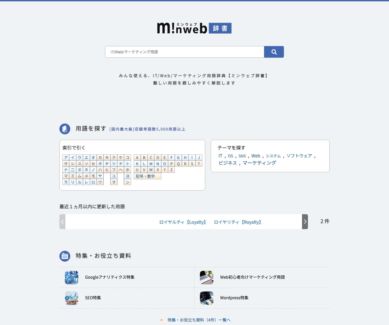 ミンウェブ辞書 株式会社セルリア