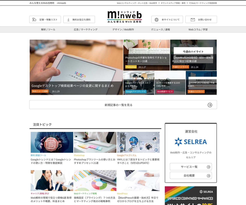 ミンウェブ 株式会社セルリア